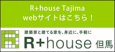 R+house 但馬