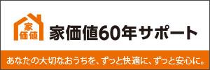 家価値60年サポート